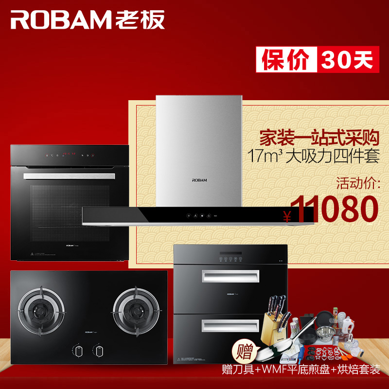Robam/boss 65x6 + 9b17 + 717 + r030 hoods gas stove disinfection cabinet electric ovens Box package
