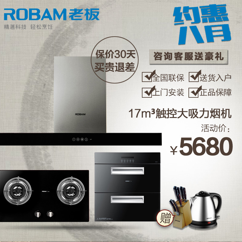 Robam/boss 8307 + 30b3 + 717 hood gas stove disinfection cabinet smoke stoves eliminate suits three sets