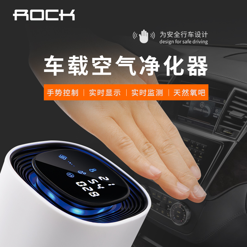 Rock car anion humidifier aromatherapy fragrance deodorant sterilization in addition to methanol mini air purifier oxygen bar in addition to smoke