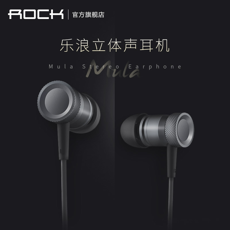 Rock/locke RAU0511 in-ear headphone wire phone headset sports computer generic metal stereo 6 s