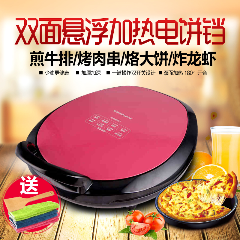 Rongshida electric baking pan heating sided baking pan heating suspension sided baking pan genuine household electric baking pan
