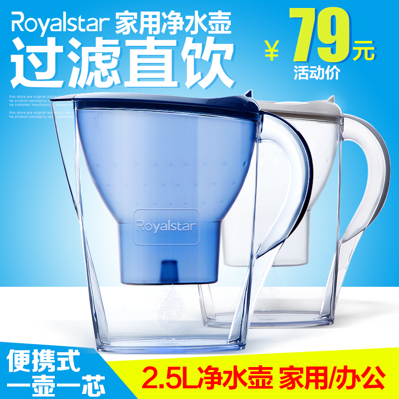 Rongshida household water purifier filter kettle original german technology p101 drink straight water purifier