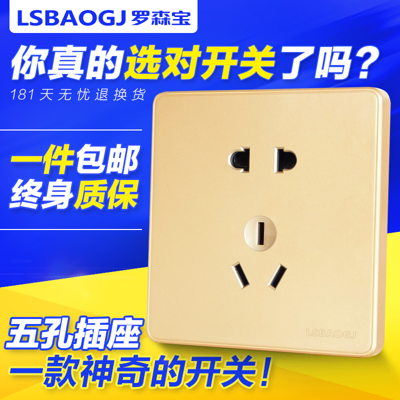 Rosen treasure continental 5 hole wall switch socket panel champagne two plug power socket 86 type of household