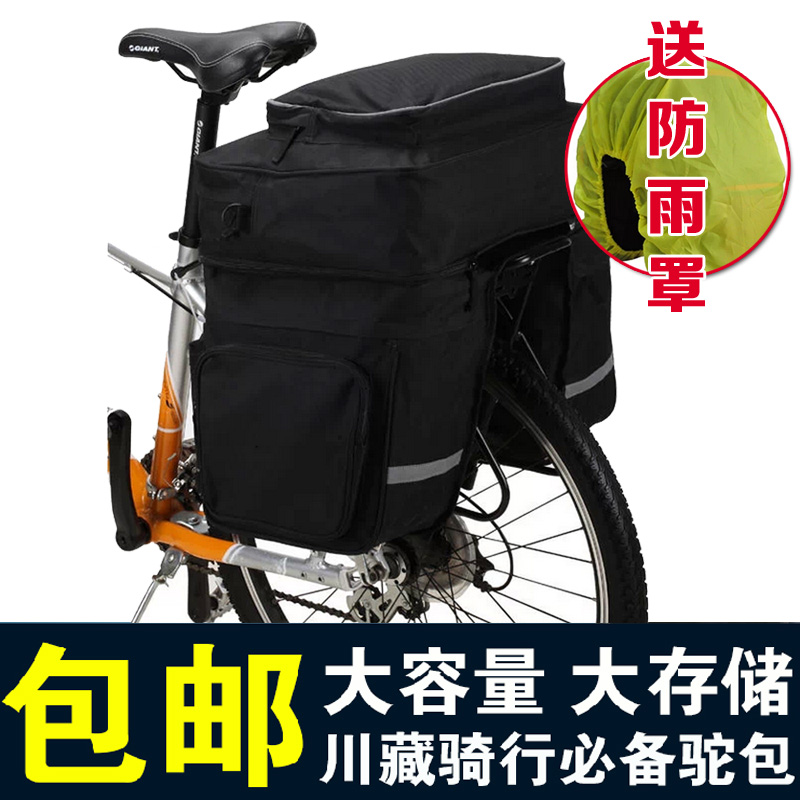 Roswheel le xuan mountain bike pack bag bicycle shelf package after triple pack package (can be presented rain cover