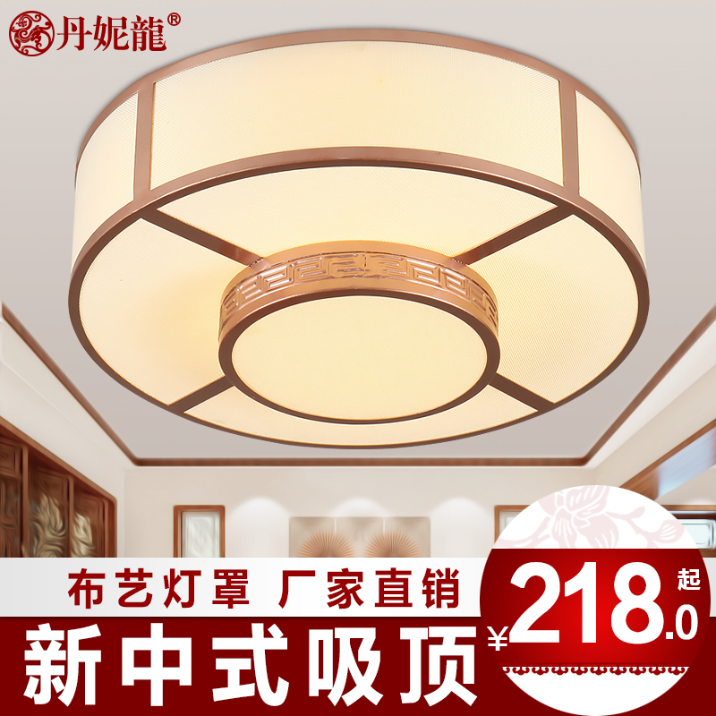 Round the new chinese ceiling lamp led lamp minimalist living room master bedroom living room lamp wrought iron dining room den fabric lamp