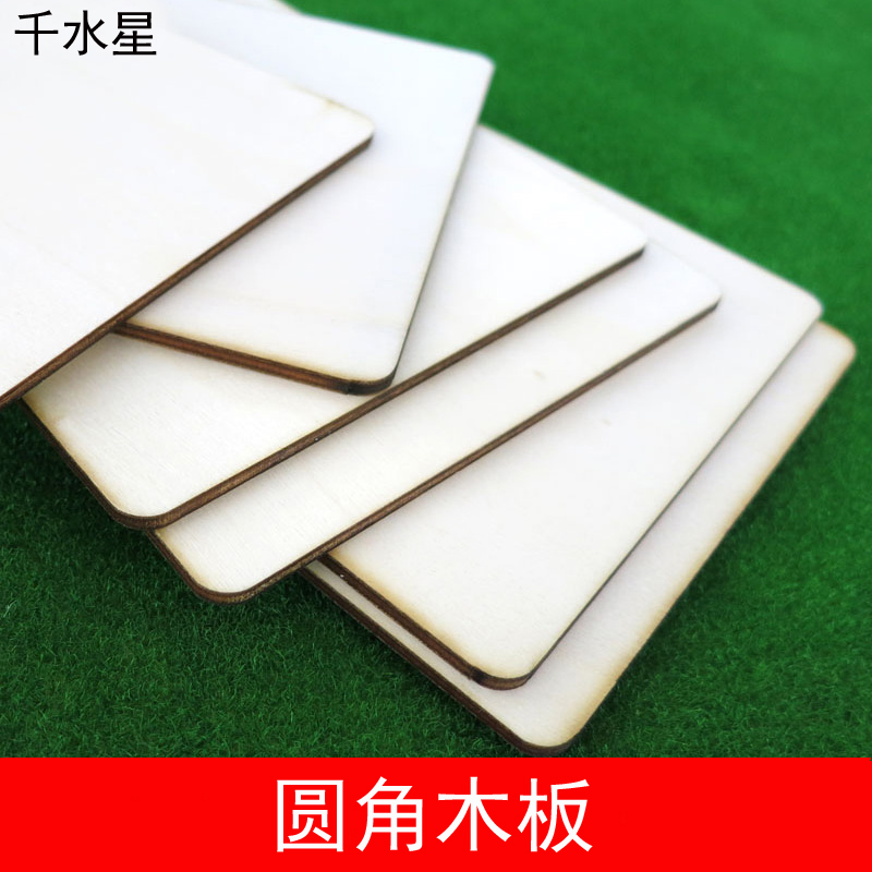 Rounded wooden plank wood assembled diy handmade sand table model making thin rectangular plate model