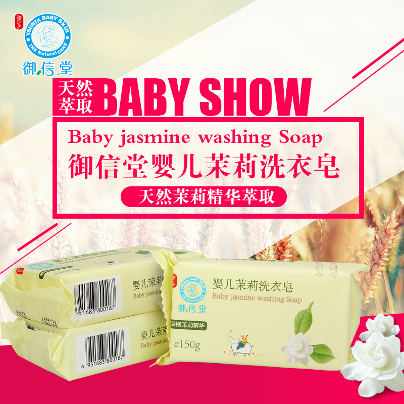 Royal letters appear baby laundry soap soap baby diapers newborn dedicated maternal essence of jasmine 150g * 3 piece