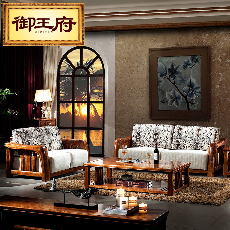 Royal palace ugyen wood living room sofa modern chinese solid wood sofa combination of 123 pure solid wood furniture