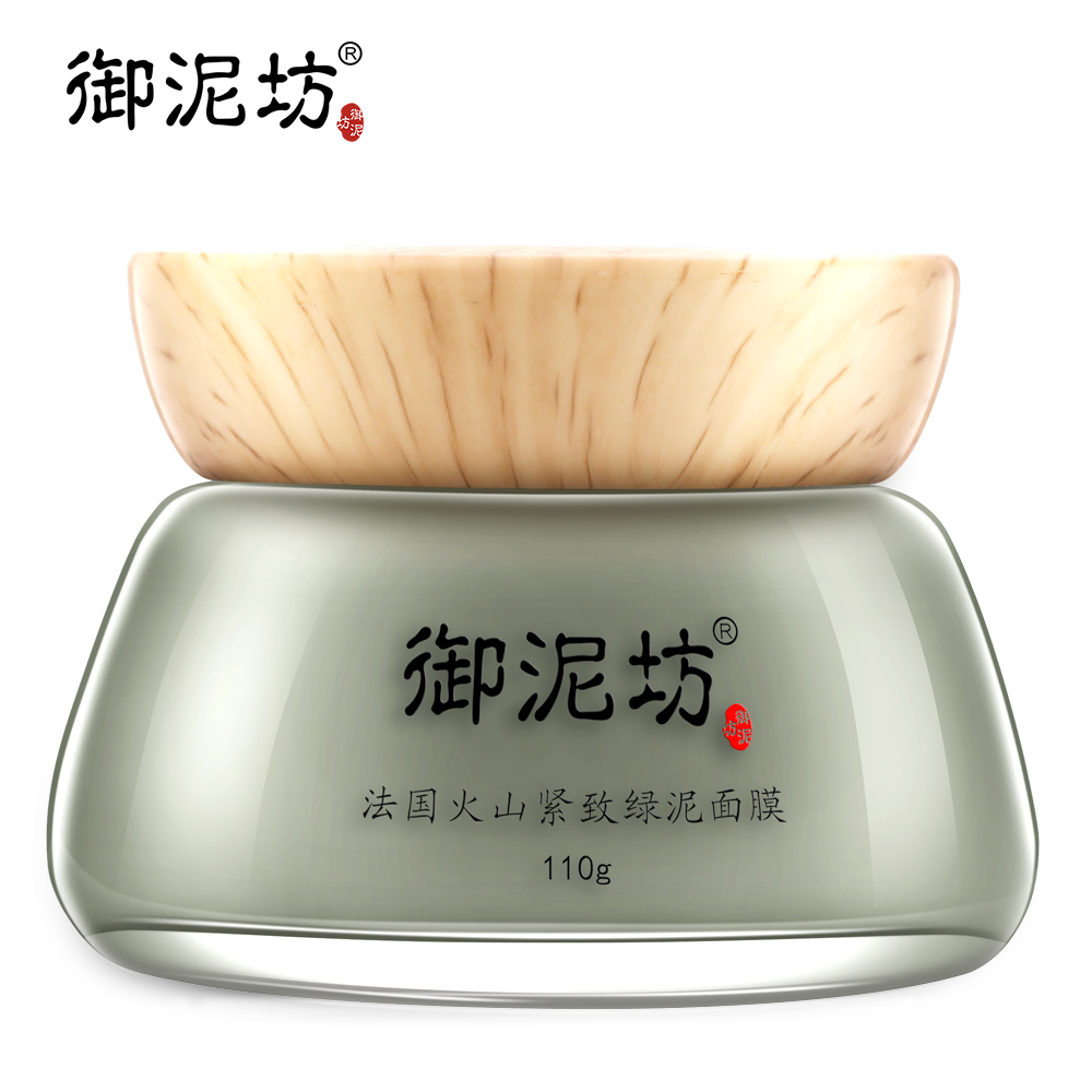 Royal square mud volcano france 110g physico-chemical firming mask pulling compact skin deep clean pores genuine female