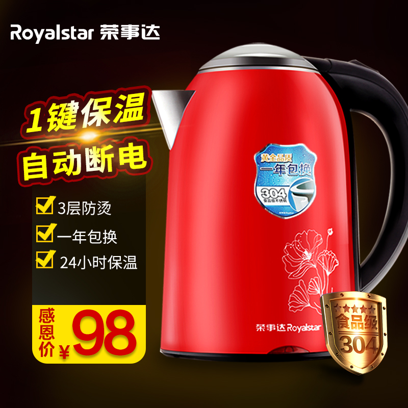 Royalstar/rongshida GS1758 304 stainless steel household insulation electric kettle kettle kettle kettle