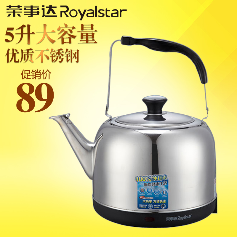 Royalstar/rongshida JY5008 electric kettle to boil kettle stainless steel kettle electric kettle 5l capacity