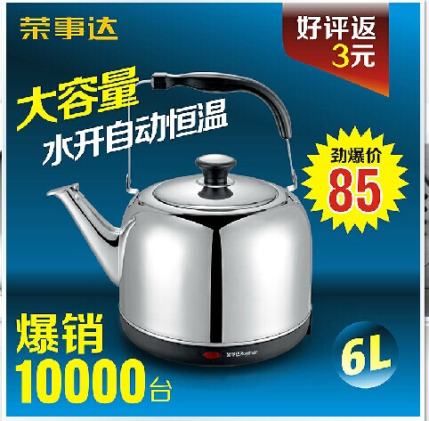 Royalstar/rongshida jy60c electric kettle stainless steel kettle to boil water holding capacity free shipping
