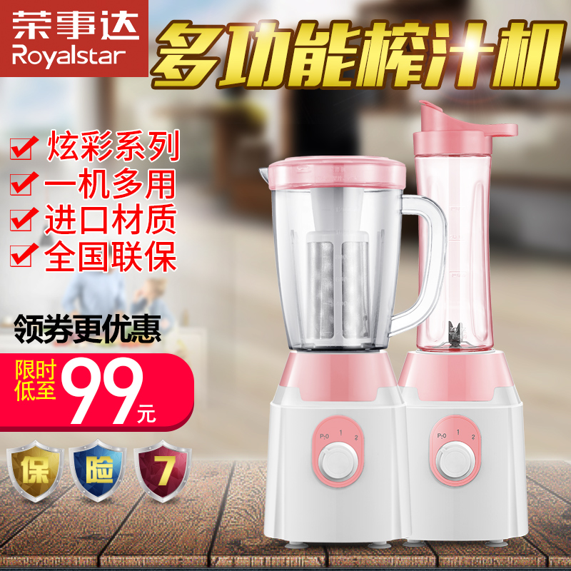 Royalstar/rongshida rz-228a multifunction home cooking machine juicer juice machine juice machine