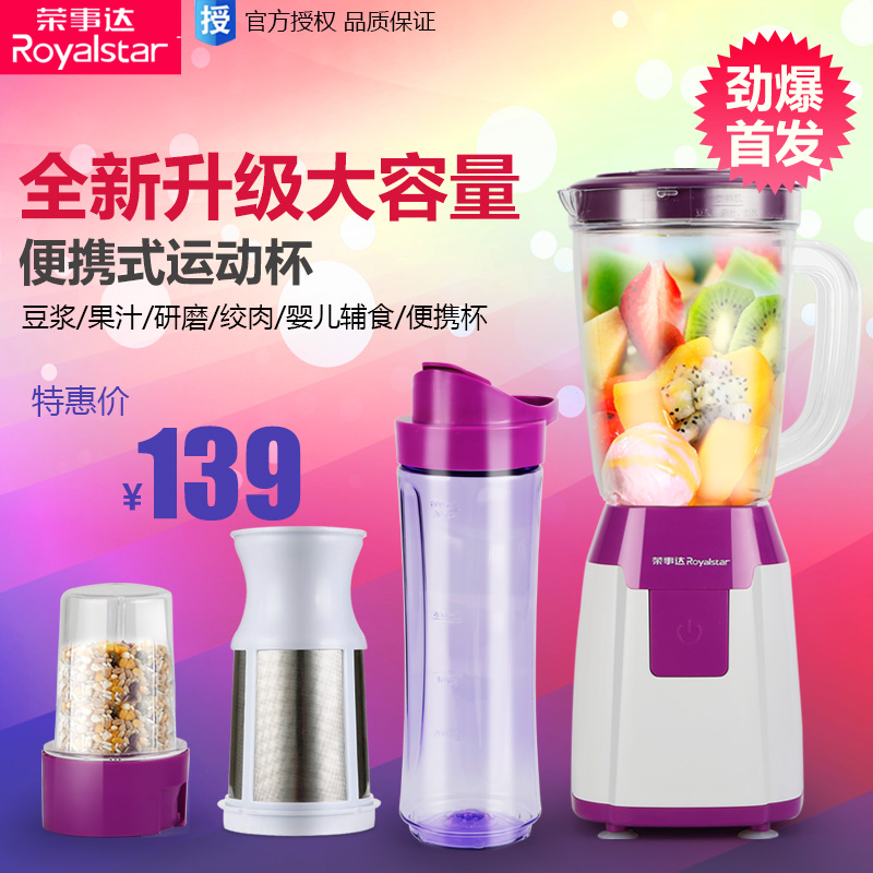 Royalstar/rongshida RZ-718D multifunction home cooking machine baby food supplement machine juicer mixer