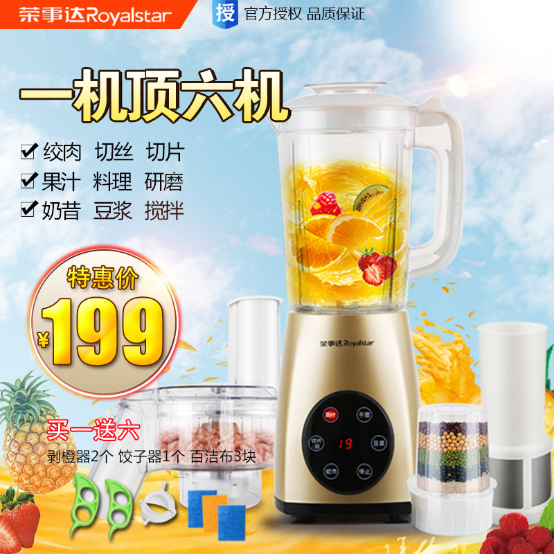 Royalstar/rongshida RZ-728B soymilk juicer mixer multifunction home cooking machine complementary machine