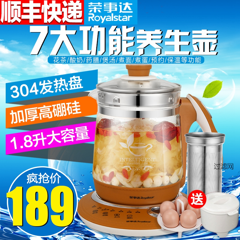 Royalstar/rongshida YSH1866 thick glass health pot boiling tea kettle electric kettle 1.8l large capacity