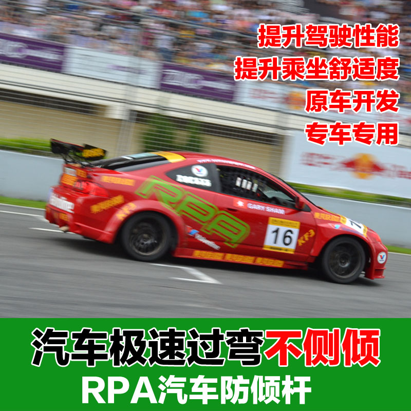 Rpa antiroll bar applies to one two three four five six seven generation camry/es240/es350/reiz/rav-4 stable fixed Rod虾须