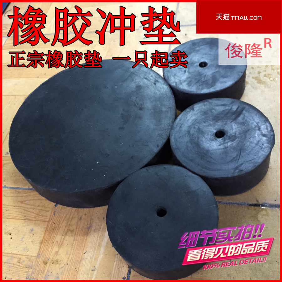 Rubber shock block/rubber shock pad/circular rubber punch cushion electromotor shockproof block 5075100