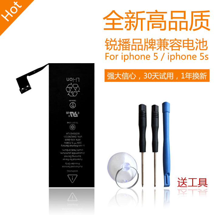 Rui broadcast marsiliaceae 5s genuine apple iphone4s phone iphone 5s battery built-in battery with a tool fruit