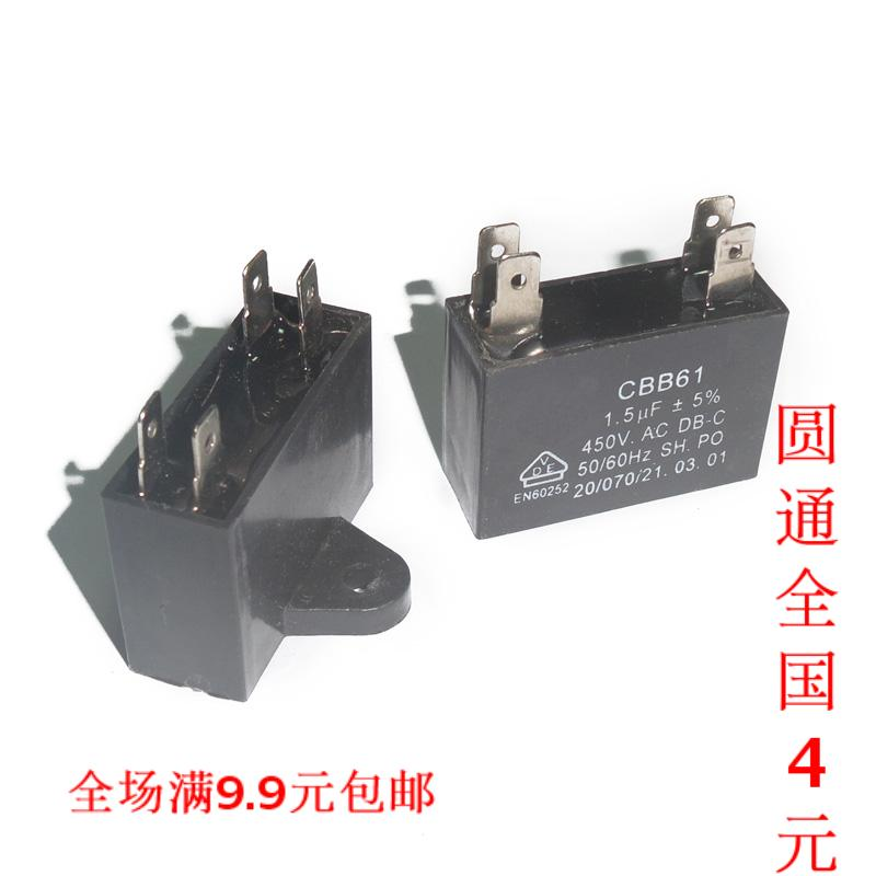 Rui broadcast shu air conditioning air conditioning fan capacitor 1.5 uf 450 v cbb61 fan motor capacitor start capacitor