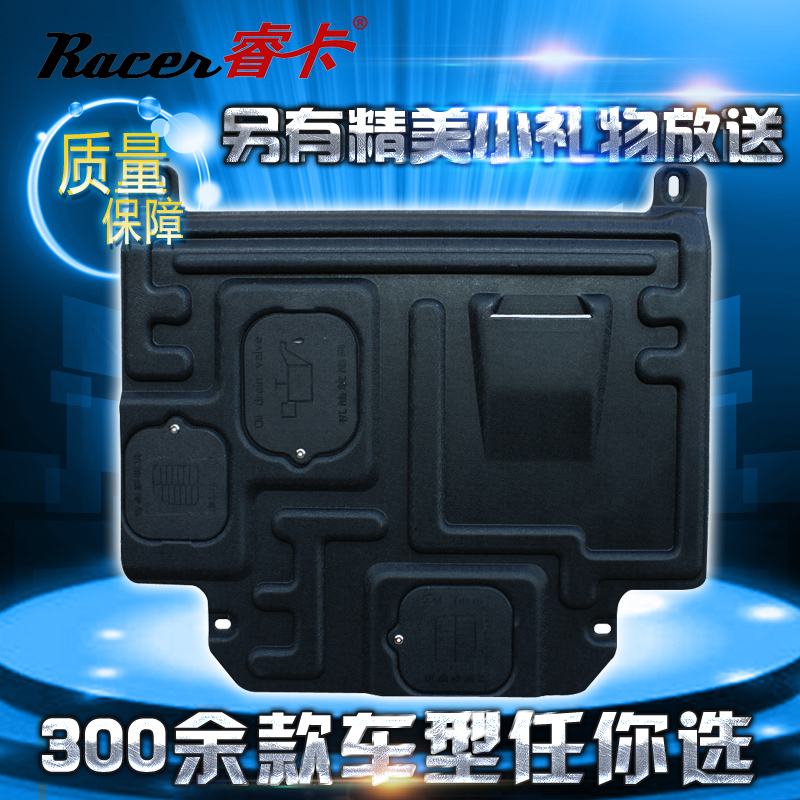 Rui card great wall tengyi c30c50 paragraph 15 modified engine guard chassis armor armor underbody protection plates