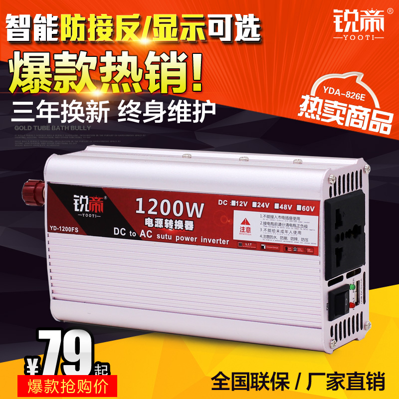 Rui di home inverter 12v24v48v60v turn 220V600W1000W1500W car power converter