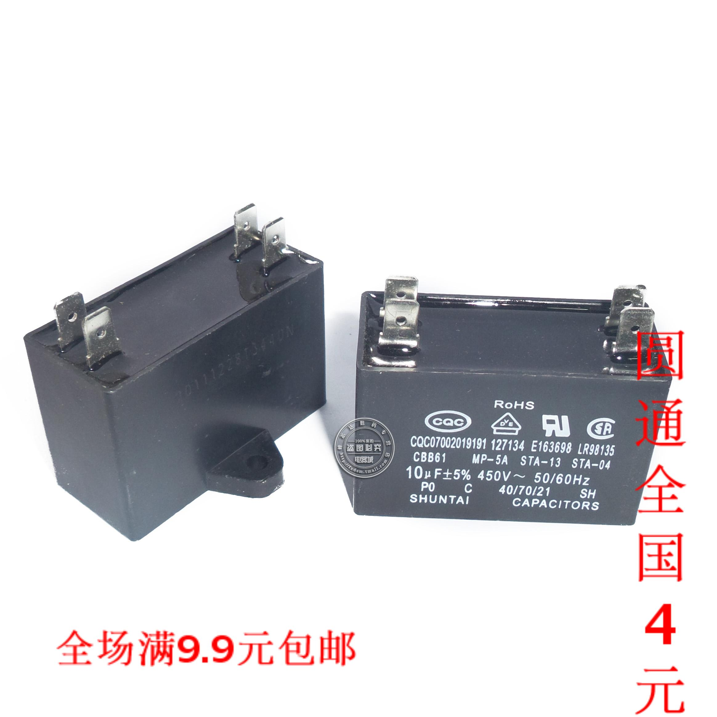 Rui shu broadcast 10 uf conditioning fan capacitor capacitance capacitors 450 v 10 uf start capacitor start capacitor cbb61 fan capacitor