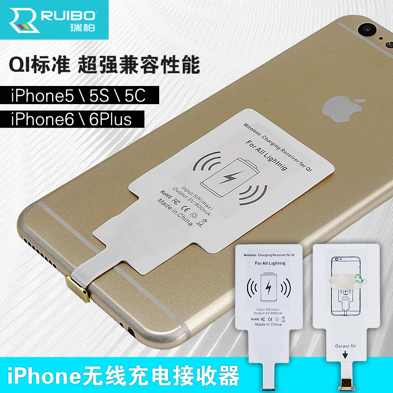 Ruibo apple iphone6s wireless charging receiving coil chip 5S 6 plus phone receiver qi