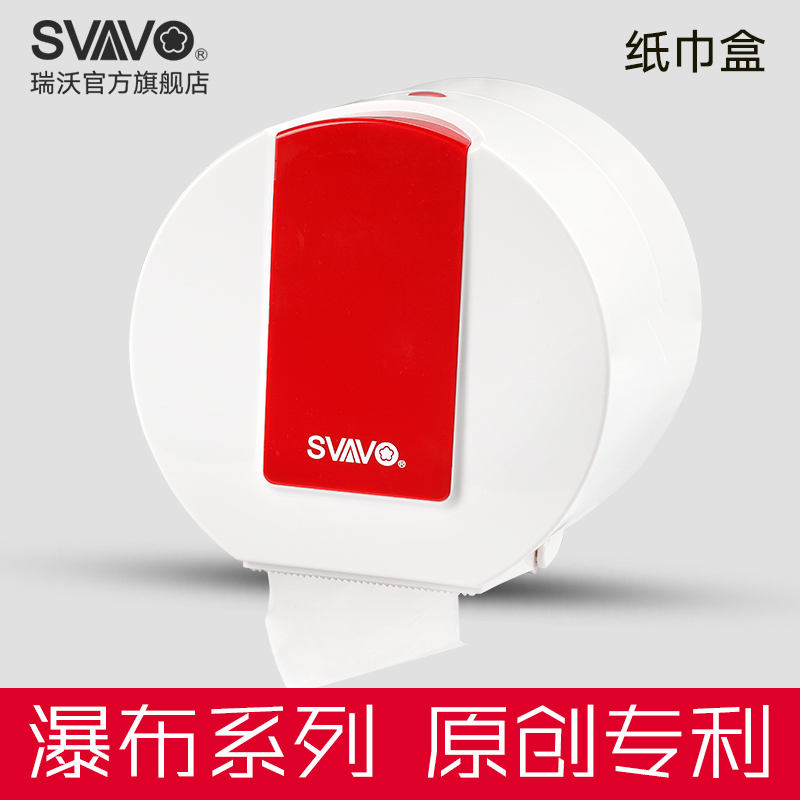 Ruiwo toilet small toilet tissue box plastic waterproof box of toilet paper rolls of toilet paper holder wall box free punch