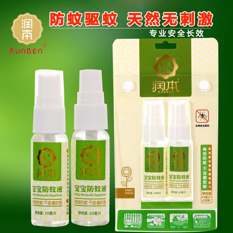 Run this baby baby mosquito repellent liquid herbal mosquito repellent liquid children's outdoor mosquito repellent mosquito repellent spray gel