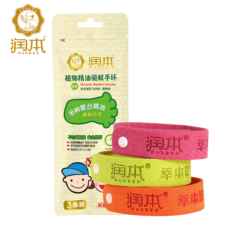 Run this baby plant oil repellent bracelet natural mosquito repellent bracelet mosquito hand strap 3 installed