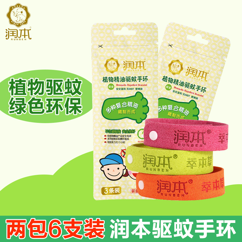 Run this insect repellent bracelet baby infant child mosquito drive plant oil repellent bracelet 6 installed