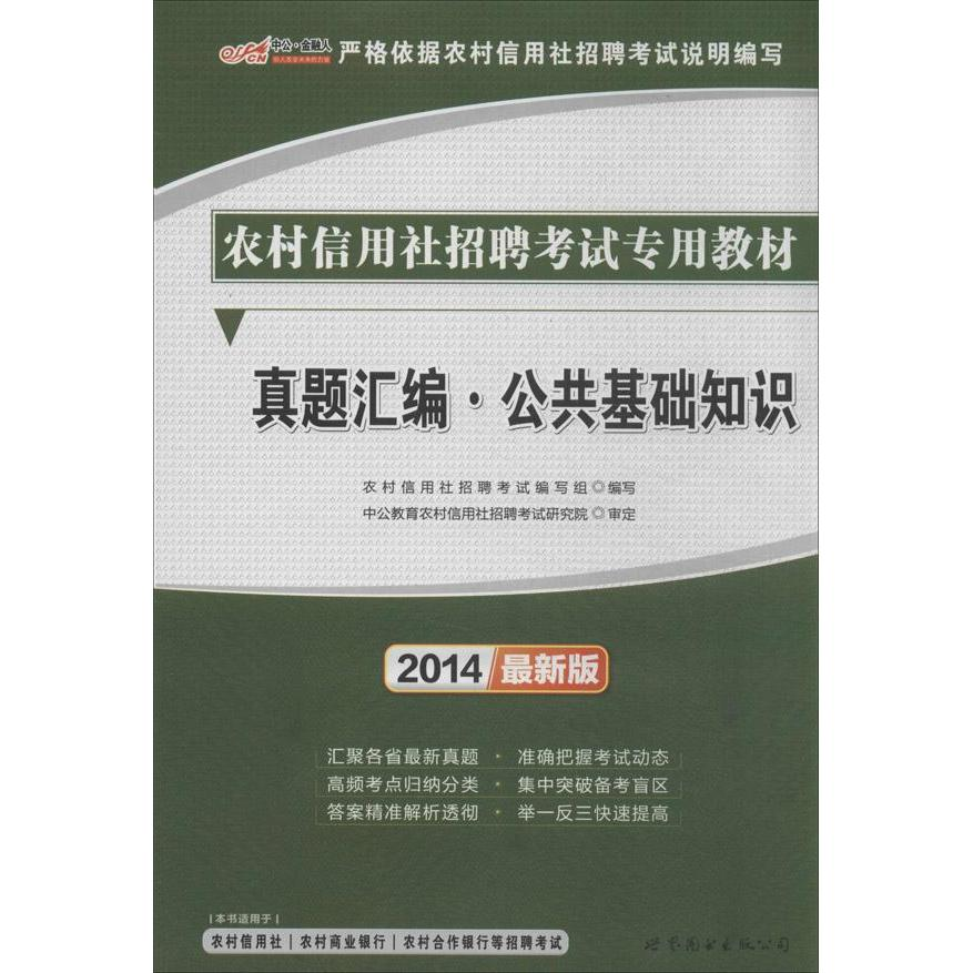 Rural credit cooperatives cre special materials selling books of genuine economic