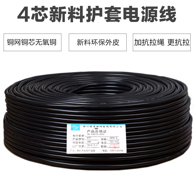 Rvv4 * 6 square gb ofc power cord plus new material filling tensile waterproof 4 core power Line