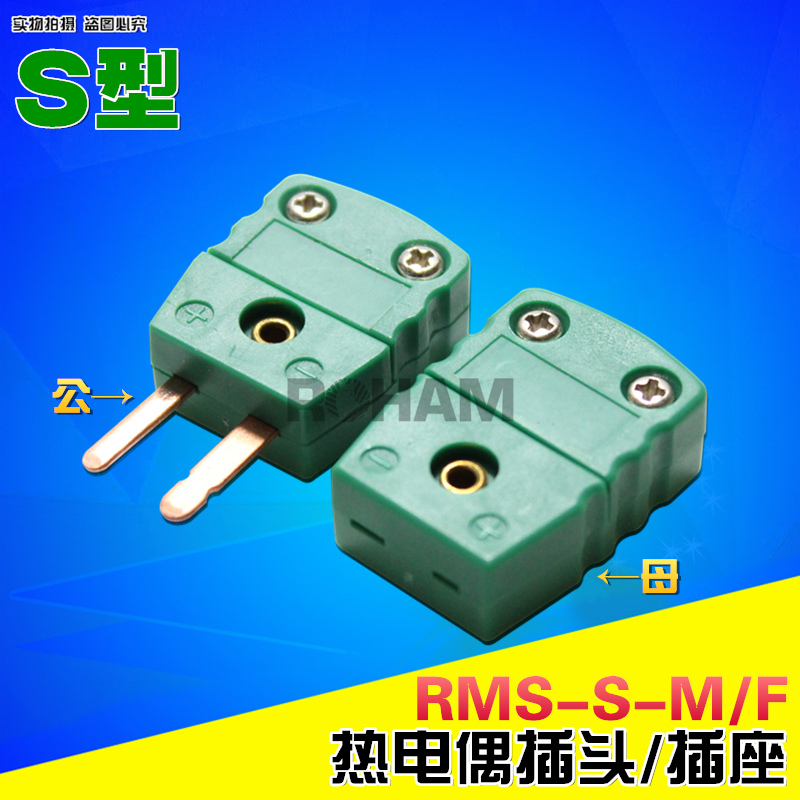 S type thermocouple plug and socket connector type connector male and female connectors meter RMS-S-M/f/mf