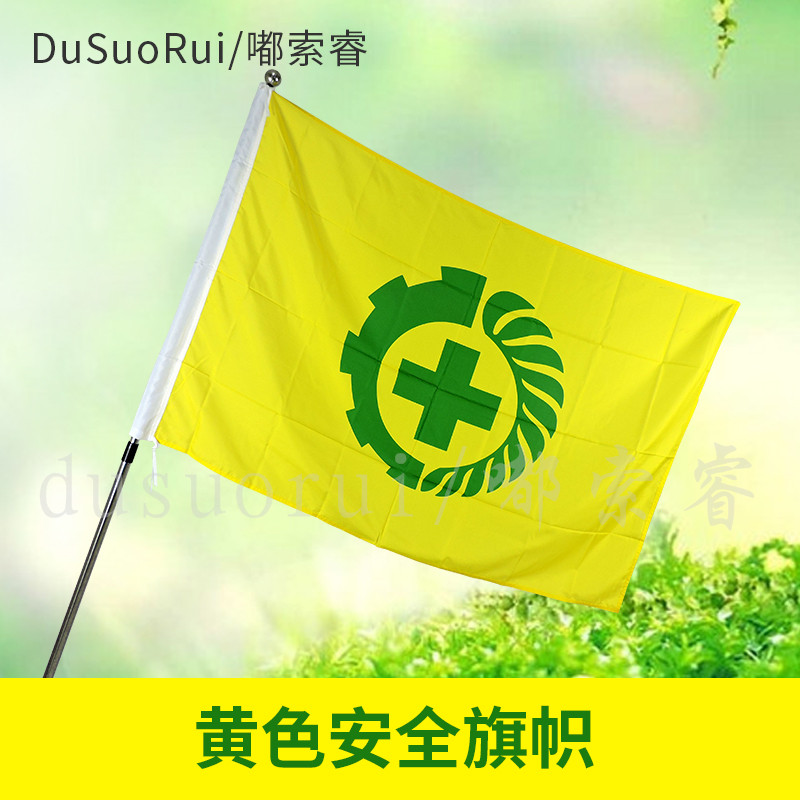 Safety flag on 4 outdoor indoor decorative banners flag flags countries flags outside the national flag