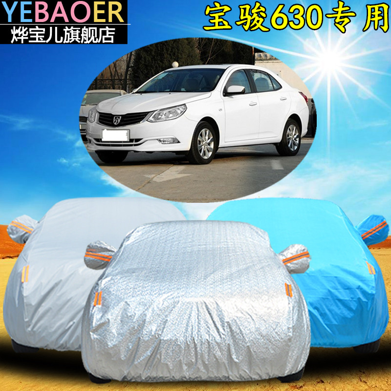 Saic baojun 630 special sewing summer rain and sun shade car cover thicker car cover baojun oxford cloth