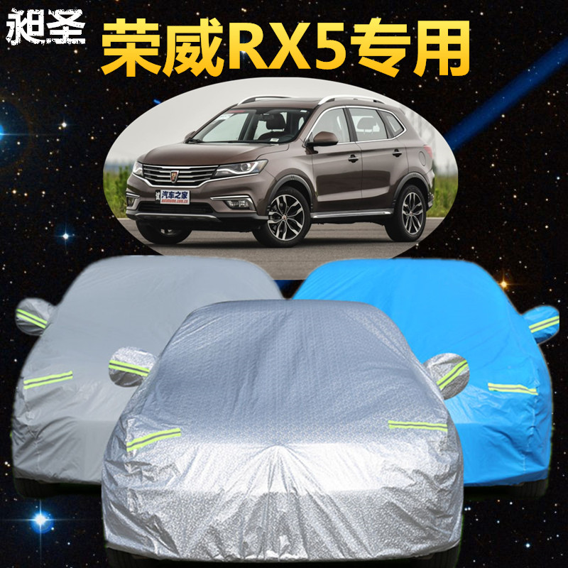 Saic roewe roewe suv thick sewing car hood rx5 rx5 special car cover rain and sun heat sunshield