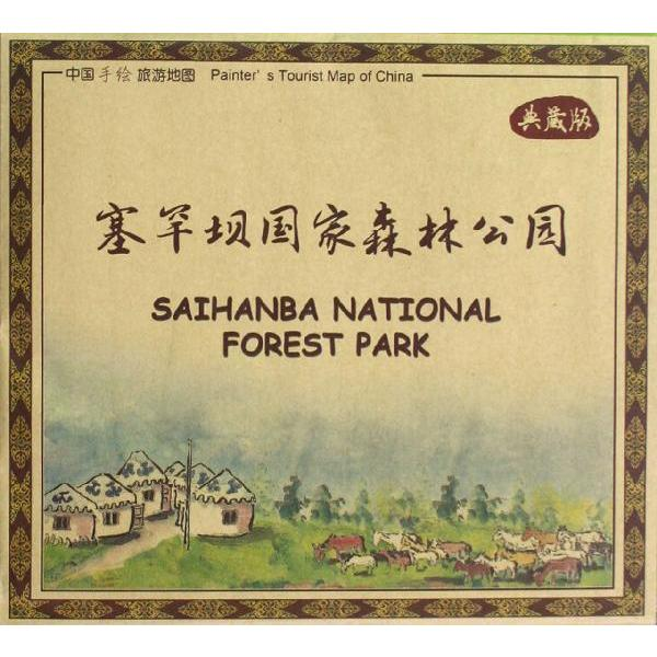 Saihanba national forest park (collector's edition)/china painted tourist map genuine selling books