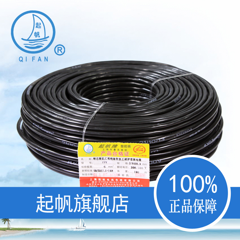 Sail wire rvv3 * 6 sheathed cable 6 square 3 core copper stranded wire power cord gb genuine
