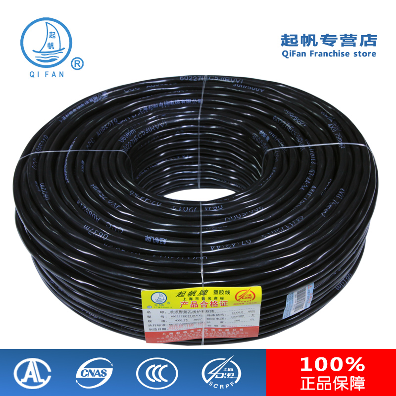 Sail wire rvv4 * 0.75 copper wire sheathed cable soft power line monitor signal line national packet inspection
