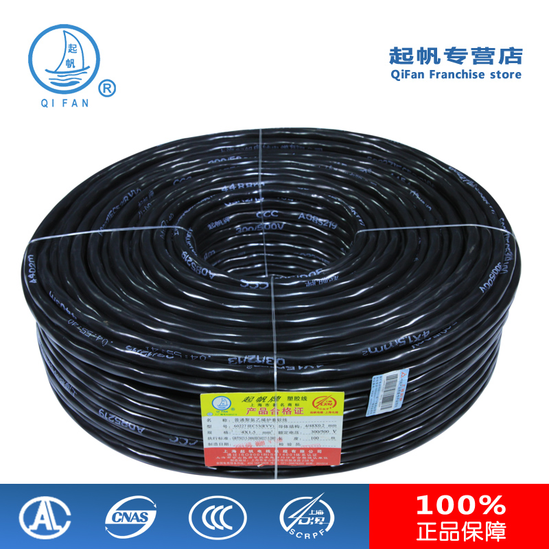 Sail wire rvv4 * 1.5 round copper wire sheathed cable soft power signal line control lines gb