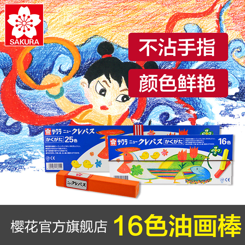 Sakura/cherry square professional painting oil pastel painting kit 16 color oil pastel safe and nontoxic