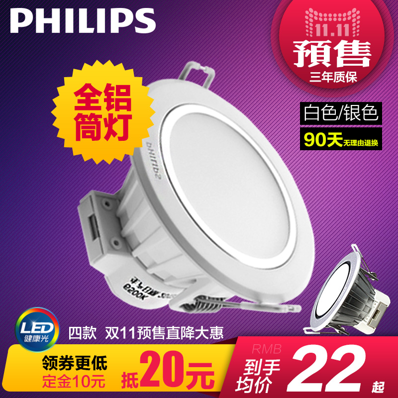 [Sale] philips flashing led downlight 2.5 inch of themhave 8-8.5 hyun w thin hole fogging ceiling