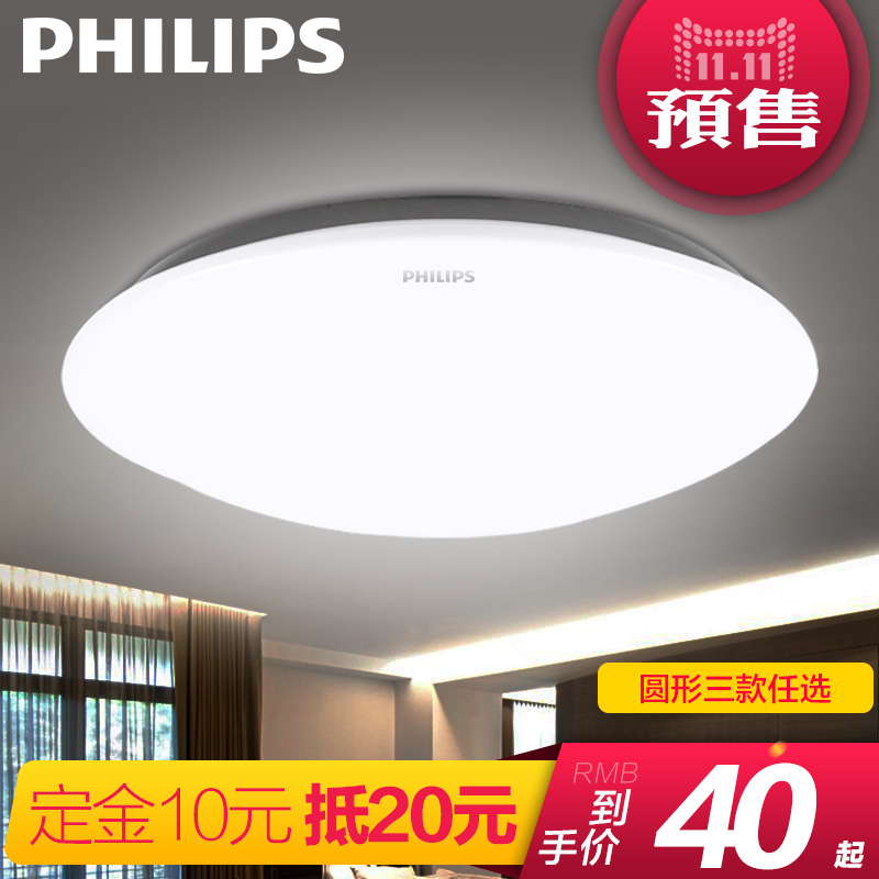 [Sale] philips led ceiling lights round the living room lamp bedroom lamp study positronic taiwan kitchen aisle lights