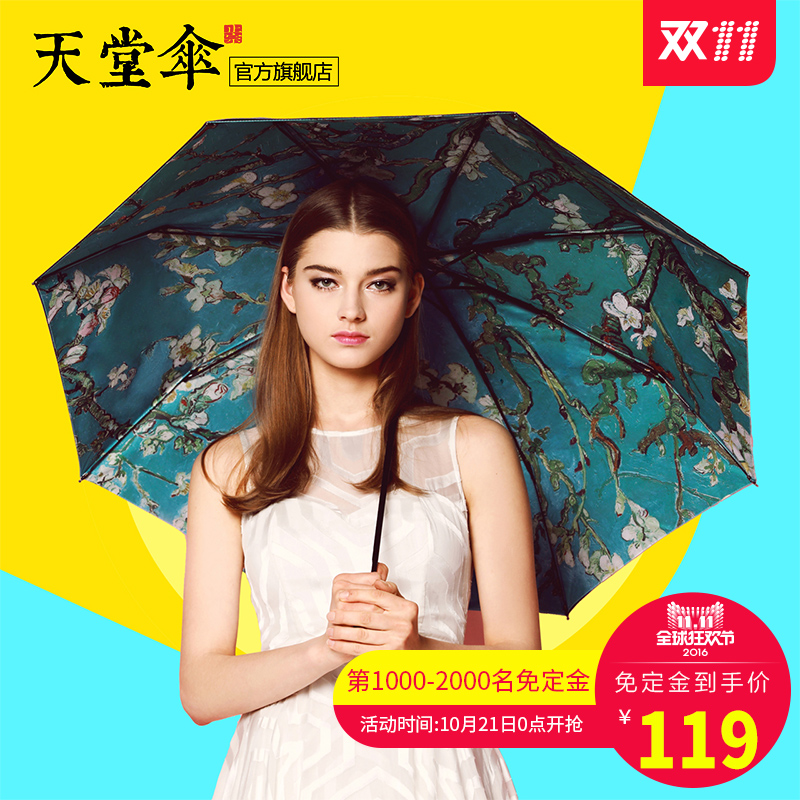 [Sale] van gogh canvas cover sun umbrella uv umbrella folding umbrella heaven umbrella double umbrella sun umbrella rain or shine