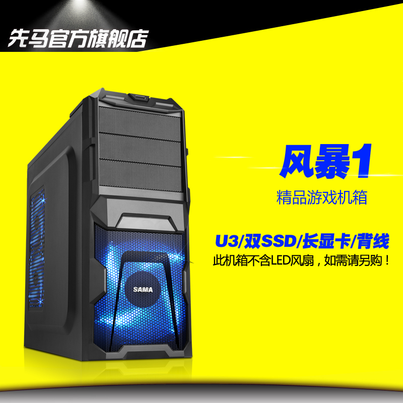 Sama game storm 1 computer chassis u3 support 380 long graphics card dual ssd blackened topline desktop chassis
