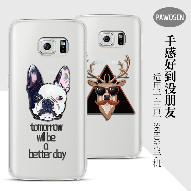 Samsung 3d relief S6edge G9250 frosted personalized phone shell protective sleeve 5.1 inch curved screen postoperculum