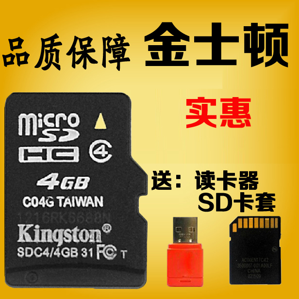 Samsung mobile phone memory card small card tf card speed punch e7 e7000 memory card sd card/e70 09 authentic