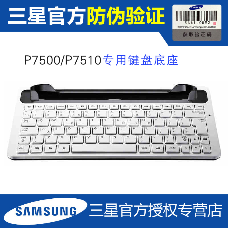 Samsung original keyboard dock tab10.1 p7500/p7510 samsung tablet pc original keyboard